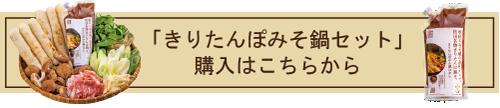 【期間限定】きりたんぽみそ鍋〜